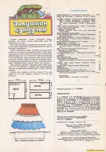Журнал Пионер. 1985 год.