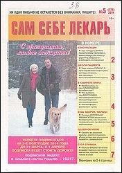 Журнал Сам себе лекарь №5 2014