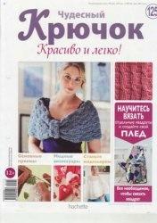 Журнал Чудесный крючок. Красиво и легко! № 125 2013