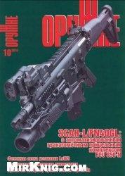 Книга Оружие №10 2010