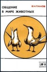 Общение в мире животных (Эволюционные и популяционные аспекты поведения животных)