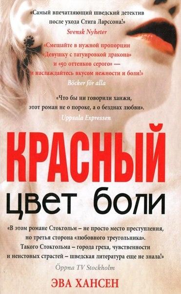 Книга Цвет боли. Красный