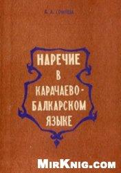 Книга Наречие в карачаево-балкарском языке