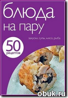 Книга Е. Левашева - 50 рецептов. Книга 6. Блюда на пару (PDF)