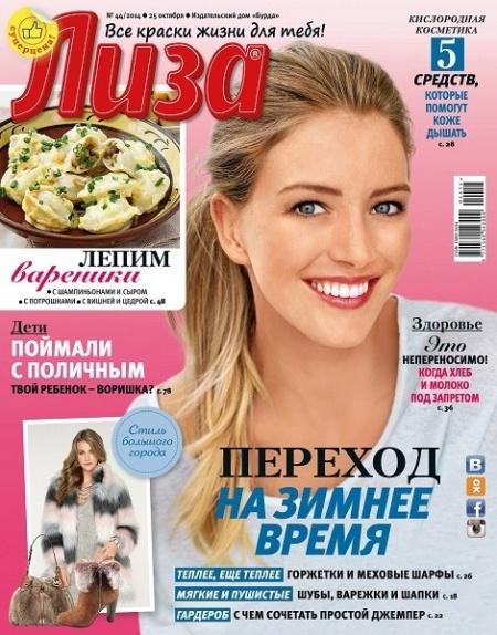 Книга Журнал: Лиза №44 (октябрь 2014)