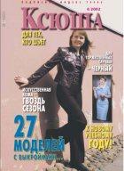 Журнал Ксюша №4, 2002. Для тех, кто шьет