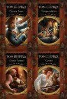 Книга Том Шервуд – Книжная серия «Сокровища ждут» (6 книг) fb2, txt, rtf 34,8Мб
