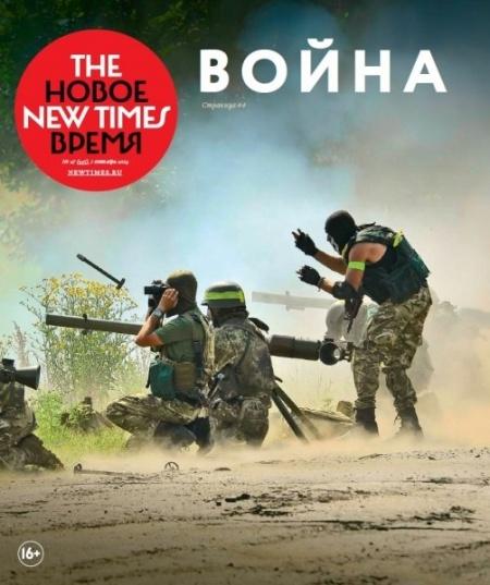 Книга Журнал: The New Times №27 (сентябрь 2014)