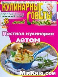 Журнал Кулинарные советы моей свекрови  № 6 2014. Постная кулинария летом.
