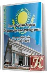 Книга Книга Кодекс Республики Казахстан Об административных правонарушениях - новая редакция 05.07.2014