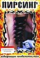 Журнал Пирсинг. Модификации человеческого тела