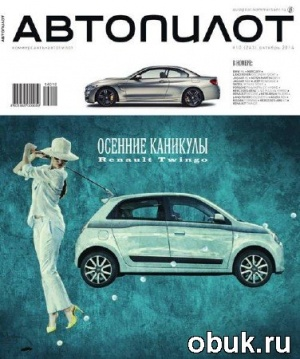 Журнал Автопилот №10 (октябрь 2014)