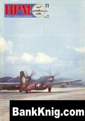 Журнал HPM №11  1997