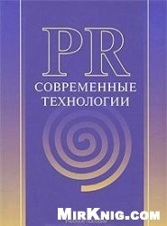 PR. Современные технологии