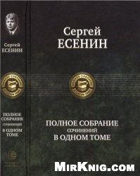 Книга Сергей Есенин. Полное собрание сочинений в одном томе