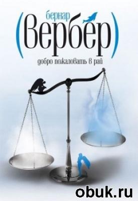 Книга Бернард Вербер - Добро Пожаловать В Рай (Аудиокнига)