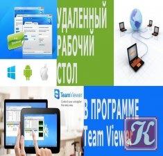Книга Удаленный рабочий стол Windows 7 - программа и подключение