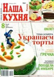 Журнал Наша кухня №2 2013