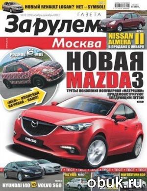 Журнал За рулем - Регион №22 (ноябрь-декабрь 2012)