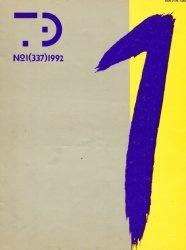 Журнал Техническая эстетика №01 1992