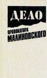 Книга Дело провокатора Малиновского