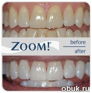 Книга Отбелить зубы дома возможно