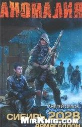 Книга Сибирь 2028. Армагеддон