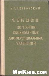 Книга Лекции по теории обыкновенных дифференциальных уравнений