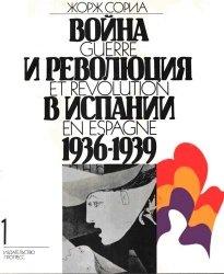 Книга Война и Революция в Испании 1936-1939 т.1,2