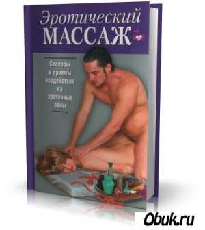 Книга Эротический массаж. Способы и приемы воздействия на эрогенные зоны [2005, DjVu, DOC, JPG, PDF]