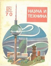 Книга Наука и техника №12 1970 г.