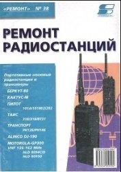 Книга Ремонт радиостанций