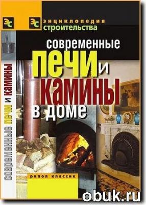 Книга В. Назарова - Современные печи и камины в доме