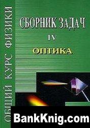Книга Сборник задач по общему курсу физики. В 5 т. Том IV. Оптика djvu 2,4Мб