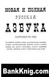 Книга Новая и полная русская азбука pdf (в rar) 7,83Мб
