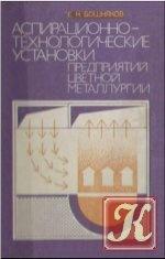 Книга Аспирационно-технологические установки предприятий цветной металлургии