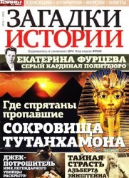 Журнал Загадки истории №15 2012