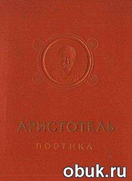 Книга Аристотель. Поэтика. Об искусстве поэзии
