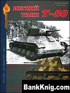 Военная летопись - Легкий танк Т-50 и машины на его базе (выпуск 11) rar 32Мб