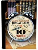 Леонид Жуховицкий - Как стать писателем за 10 часов (аудиокнига)  370Мб