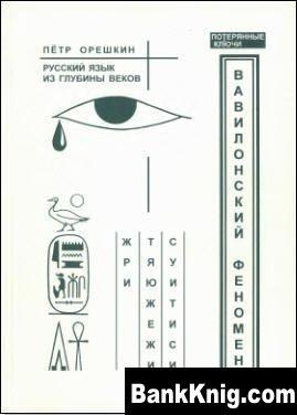 Книга Вавилонский феномен. Русский язык из глубины веков djvu 5,4Мб