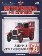 Автомобиль на службе №32 (ноябрь 2012)