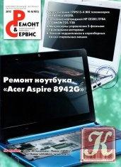Журнал Ремонт & Сервис №6 (июнь 2012)