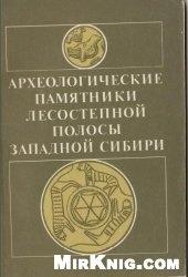 Книга Археологические памятники лесостепной полосы Западной Сибири