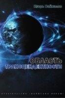Книга Игорь Байкалов. Область трансцендентности fb2, rtf, txt  3Мб