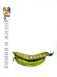 Журнал Химия и жизнь №7 2012