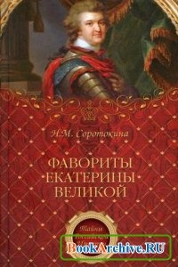 Книга Фавориты Екатерины Великой.