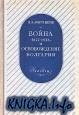 Книга Война 1877-1878 гг. и освобождение Болгарии