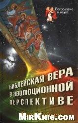 Книга Библейская вера в эволюционной перспективе