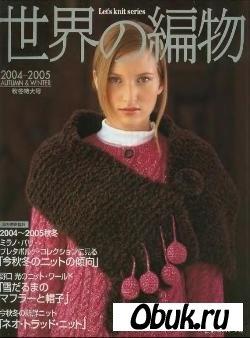 Журнал Lets knit series. Autumn Winter 2004-2005